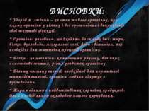 ВИСНОВКИ: Здоров'я людини – це стан живого організму, при якому організм у ці...