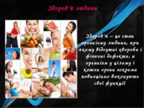 Здоров'я людини Здоров'я – це стан організму людини, при якому відсутні хворо...