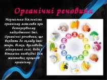 Органічні речовини Нормальна діяльність організму можлива при безперервному н...