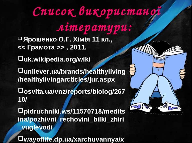 Список використаної літератури: Ярошенко О.Г. Хімія 11 кл., > , 2011. uk.wiki...