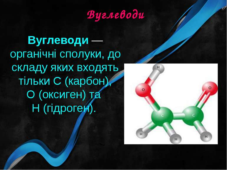 Вуглеводи Вуглеводи—органічні сполуки, до складу яких входять тільки С (карб...
