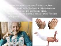 Основні поняття геронтології – вік, старіння, старість, довголіття, безсмертя...