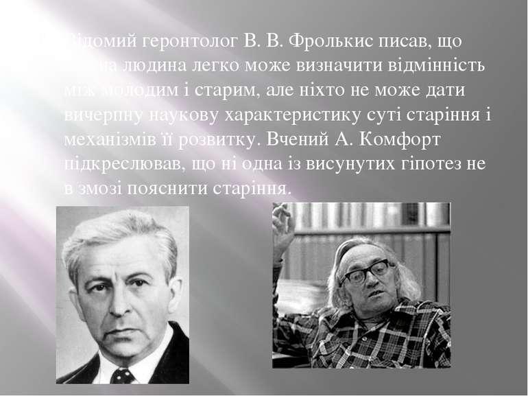 Відомий геронтолог В. В. Фролькис писав, що кожна людина легко може визначити...