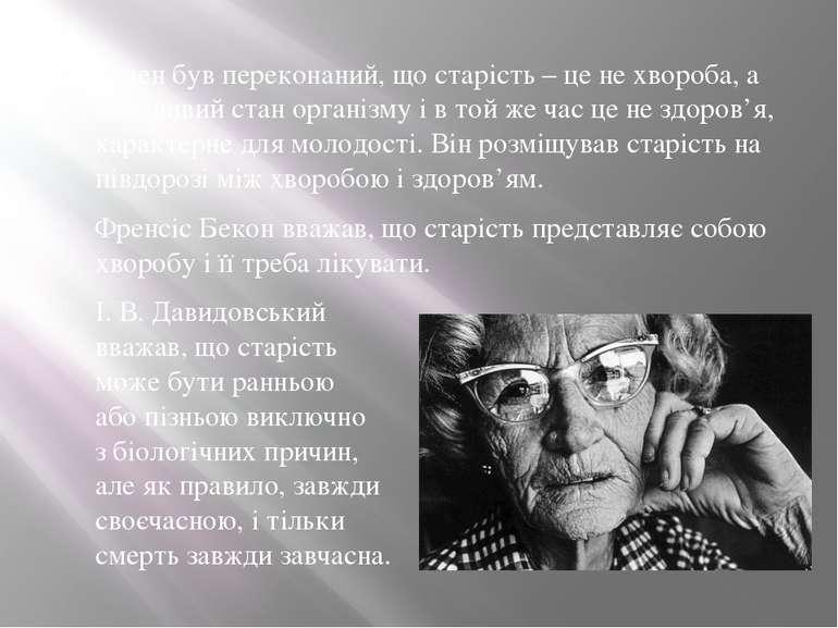 Гален був переконаний, що старість – це не хвороба, а особливий стан організм...