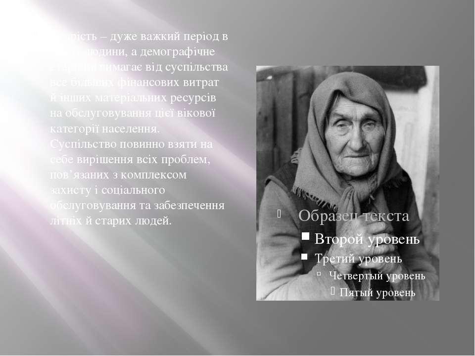 Старість – дуже важкий період в житті людини, а демографічне старіння вимагає...