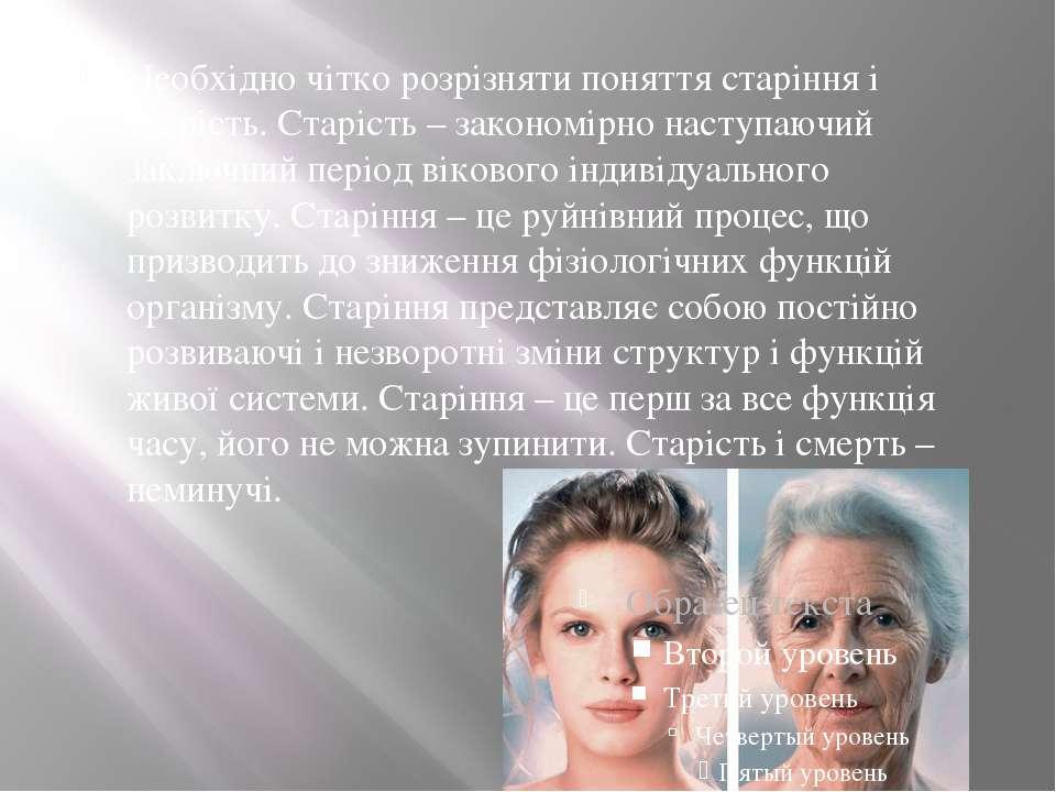 Необхідно чітко розрізняти поняття старіння і старість. Старість – закономірн...