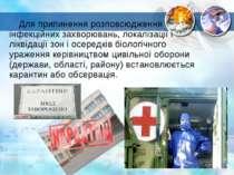 Для припинення розповсюдження інфекційних захворювань, локалізації і ліквідац...