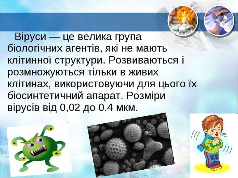 Віруси — це велика група біологічних агентів, які не мають клітинної структур...