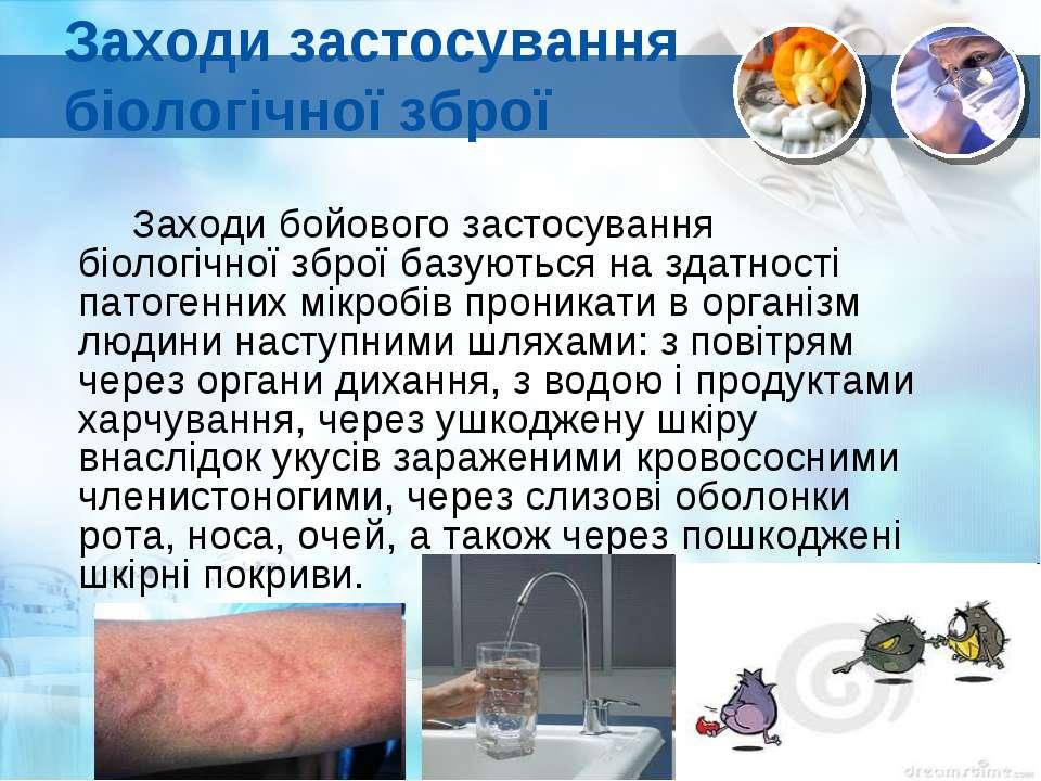 Заходи застосування біологічної зброї Заходи бойового застосування біологічно...