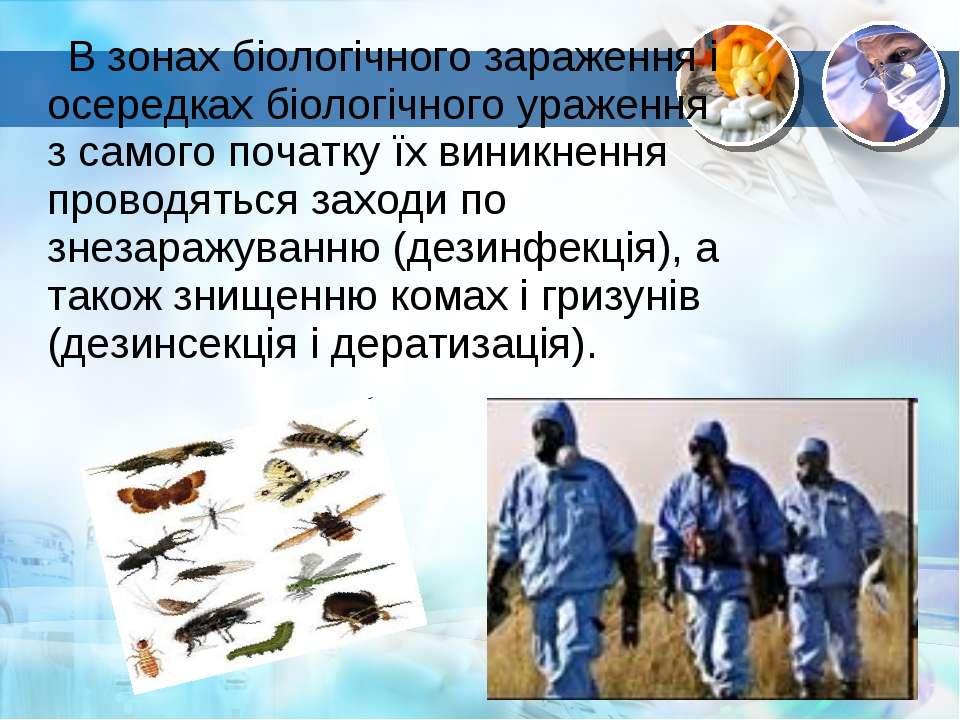 В зонах біологічного зараження і осередках біологічного ураження з самого поч...