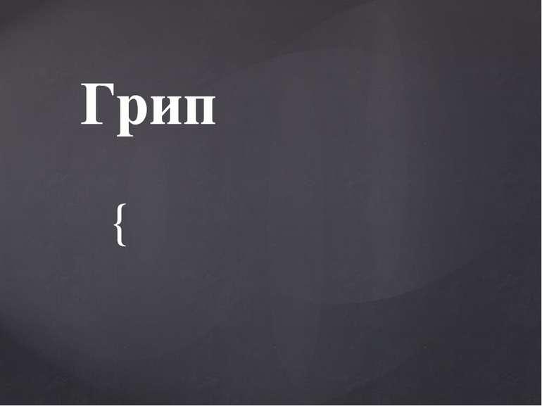 Грип {