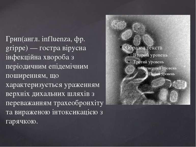 Грип(англ. influenza, фр. grippe) — гостра вірусна інфекційна хвороба з періо...