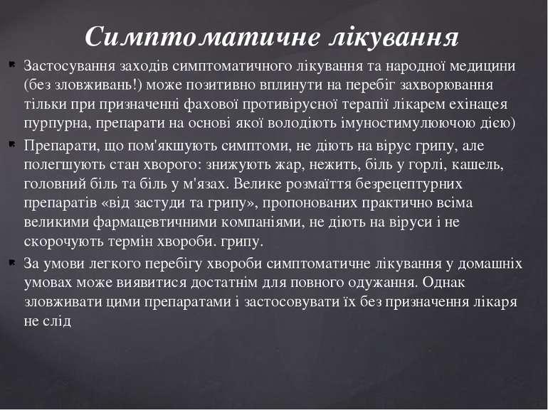 Симптоматичне лікування Застосування заходів симптоматичного лікування та нар...