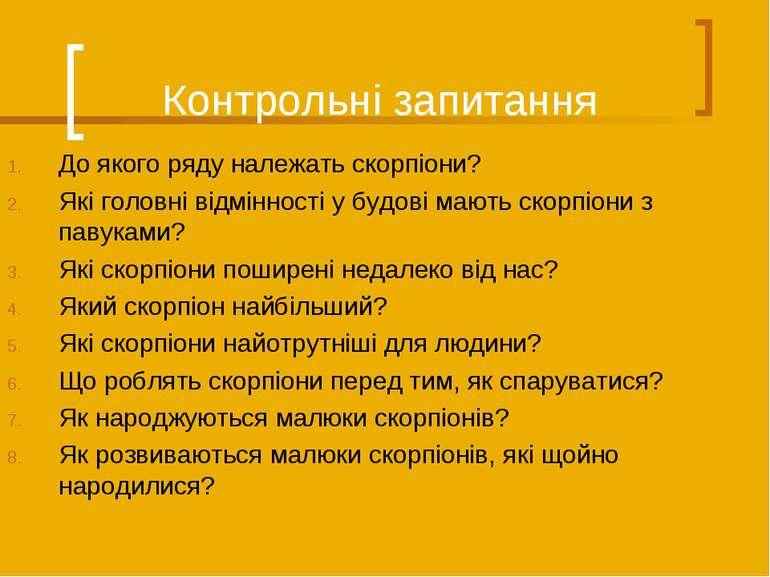 Контрольні запитання До якого ряду належать скорпіони? Які головні відмінност...