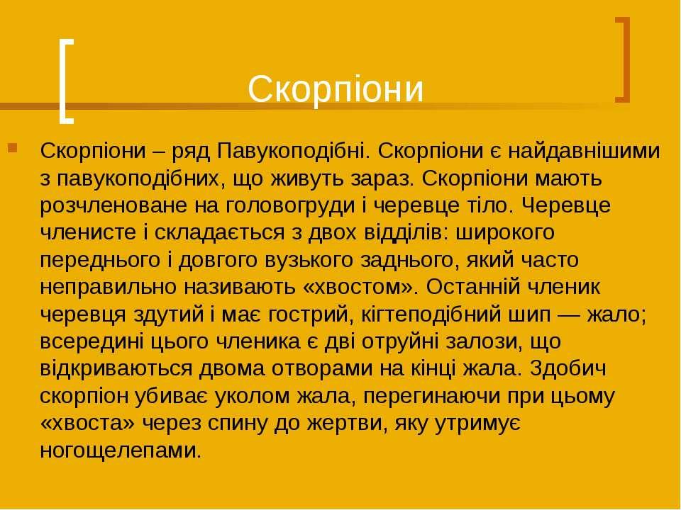 Скорпіони Скорпіони – ряд Павукоподібні. Скорпіони є найдавнішими з павукопод...