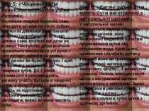 Міф 5: «Чищення зубів повністю можна довірити дитині». Маленька людина повинн...