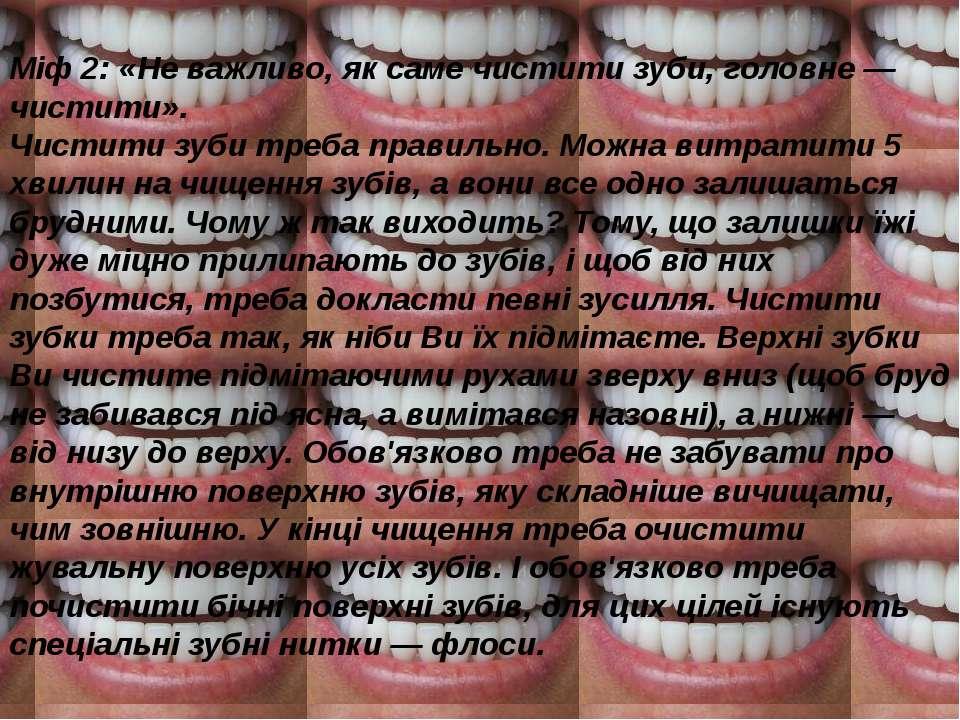 Міф 2: «Не важливо, як саме чистити зуби, головне — чистити». Чистити зуби тр...
