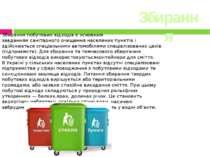 Збирання Збирання побутових відходів є основним завданнямсанітарногоочищенн...