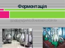 Основним недоліком технології ферментації вихідних ТПВ без їх попереднього со...