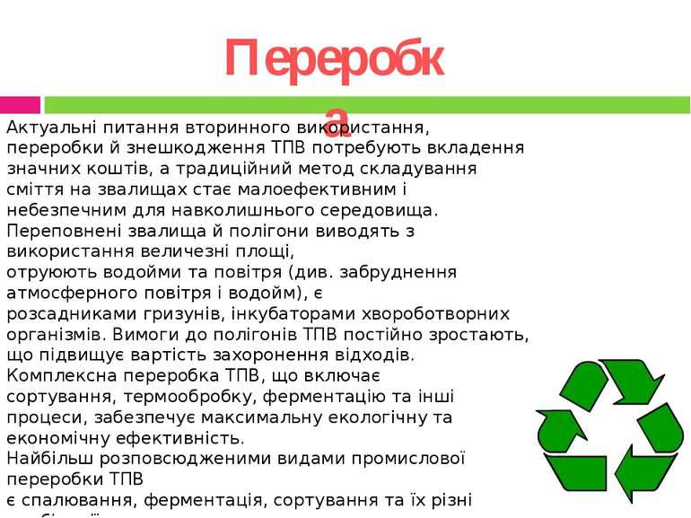 Переробка Актуальні питання вторинного використання, переробки й знешкодження...