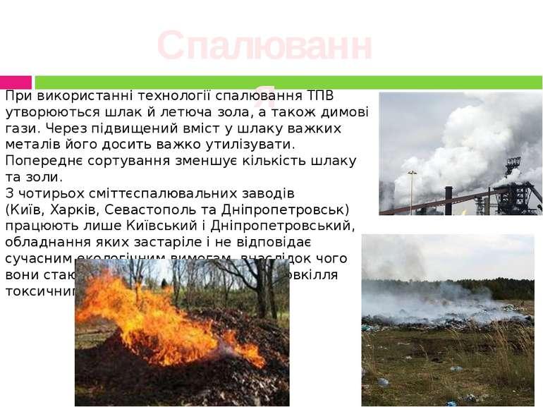 Спалювання При використанні технології спалювання ТПВ утворюютьсяшлакй летю...