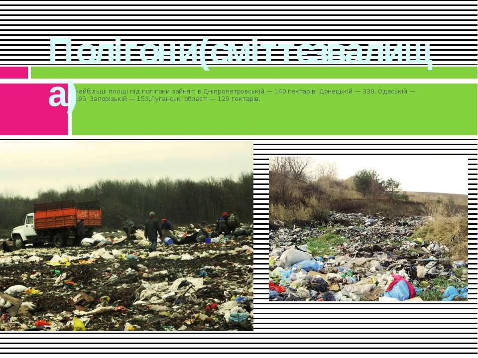 Найбільші площі під полігони зайняті вДніпропетровській— 140 гектарів,Доне...