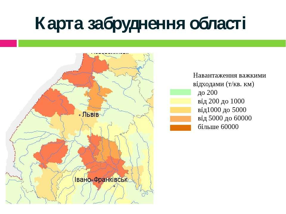 Навантаження важкими відходами (т/кв. км) до 200 від 200 до 1000 від1000 д...