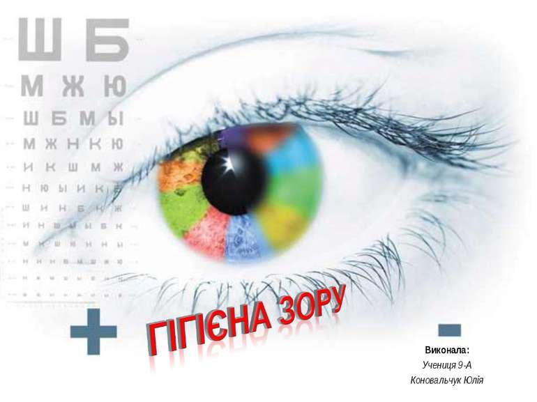 Виконала: Учениця 9-А Коновальчук Юлія