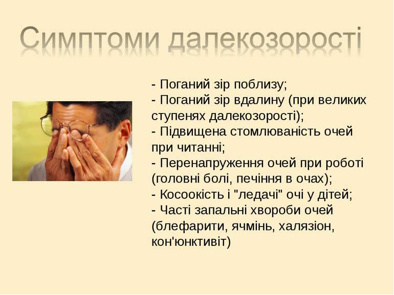 - Поганий зір поблизу; - Поганий зір вдалину (при великих ступенях далекозоро...