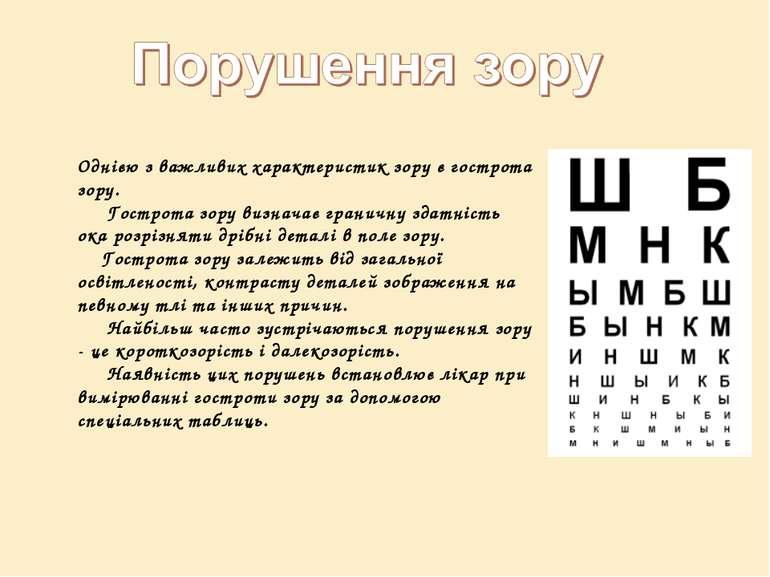 Однією з важливих характеристик зору є гострота зору.  Гострота зору визн...