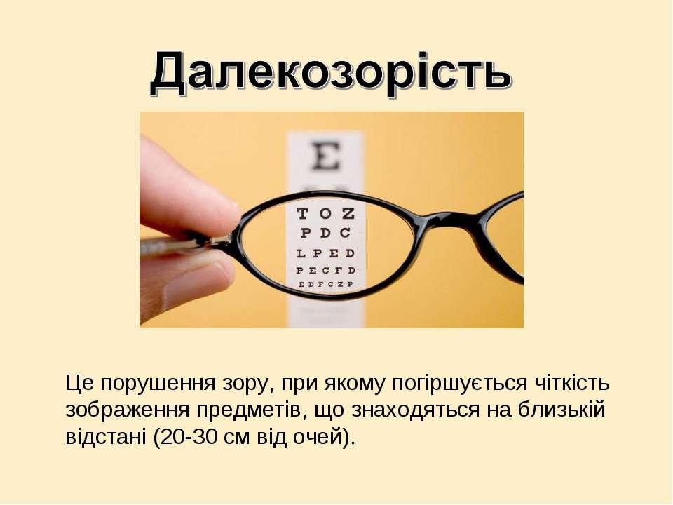 Це порушення зору, при якому погіршується чіткість зображення предметів, що з...
