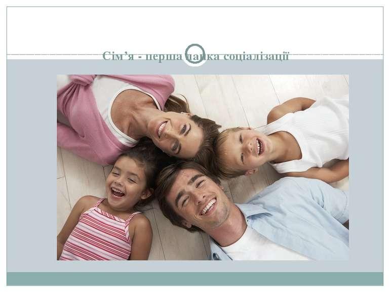 Сім'я - перша ланка соціалізації