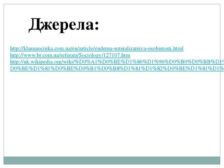 Джерела: http://klasnaocinka.com.ua/en/article/enderna-sotsializatsiya-osobis...