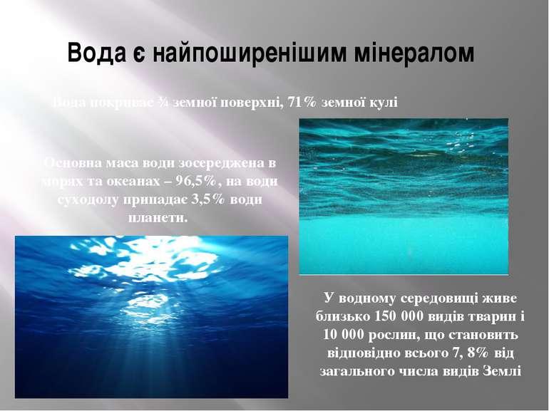 Вода є найпоширенішим мінералом Вода покриває ¾ земної поверхні, 71% земної к...