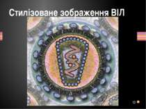 Стилізоване зображення ВІЛ 13 Заголовок раздела