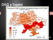 СНІД в Україні 10 Заголовок раздела