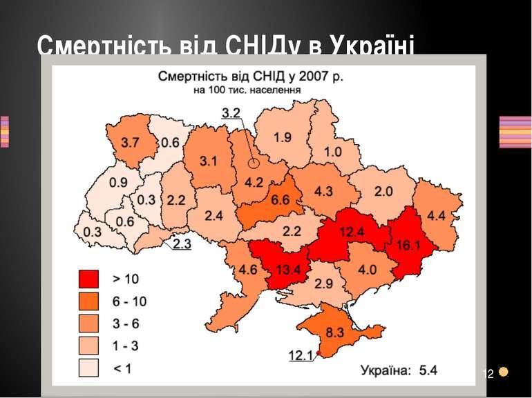Смертність від СНІДу в Україні 12 Заголовок раздела