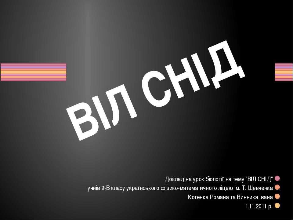 """ВІЛ СНІД Доклад на урок біології на тему """"ВІЛ СНІД"""" учнів 9-В класу українськ..."""