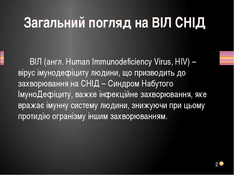 2 Загальний погляд на ВІЛ СНІД ВІЛ (англ. Human Immunodeficiency Virus, HIV) ...