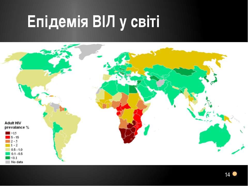 Епідемія ВІЛ у світі 14 Заголовок раздела