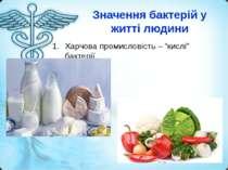 """Значення бактерій у житті людини Харчова промисловість – """"кислі"""" бактерії"""