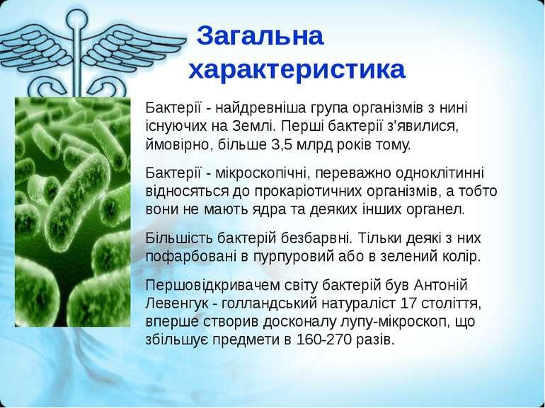 Загальна характеристика Бактерії - найдревніша група організмів з нині існуюч...