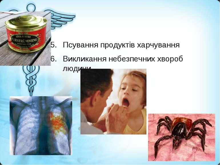 Псування продуктів харчування Викликання небезпечних хвороб людини