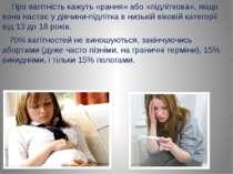 Про вагітність кажуть «рання» або «підліткова», якщо вона настає у дівчини-пі...
