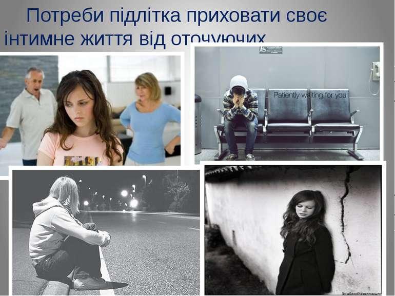 Потреби підлітка приховати своє інтимне життя від оточуючих.