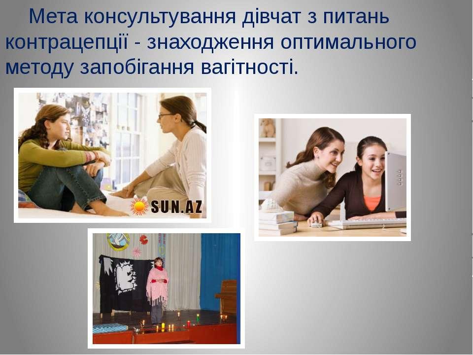 Мета консультування дівчат з питань контрацепції - знаходження оптимального м...