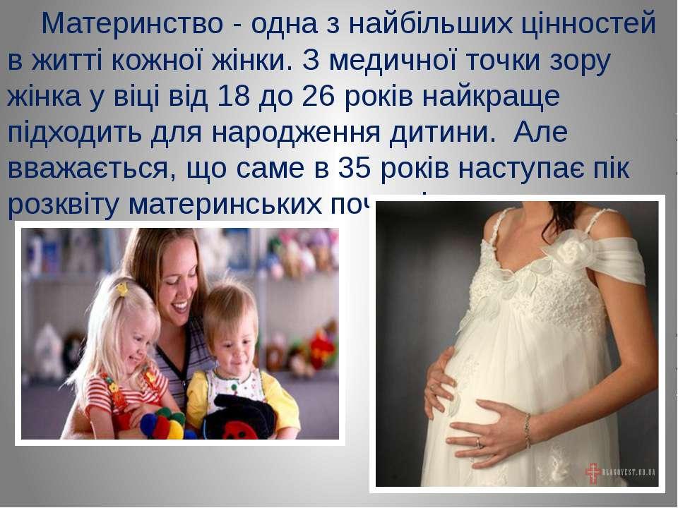 Материнство - одна з найбільших цінностей в житті кожної жінки. З медичної то...
