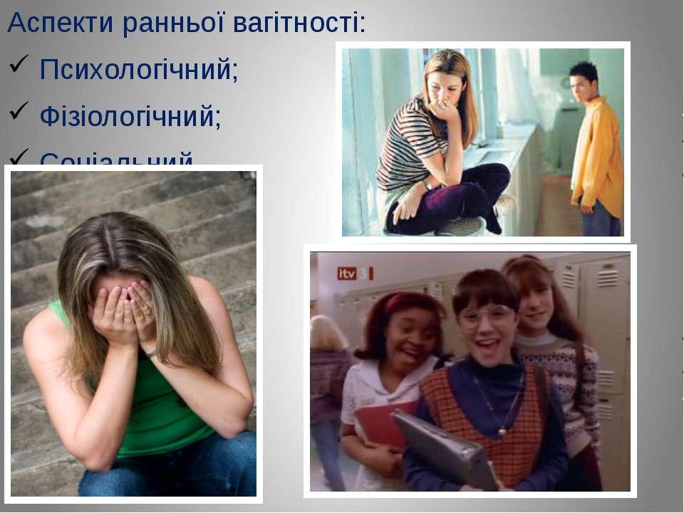 Аспекти ранньої вагітності: Психологічний; Фізіологічний; Соціальний.