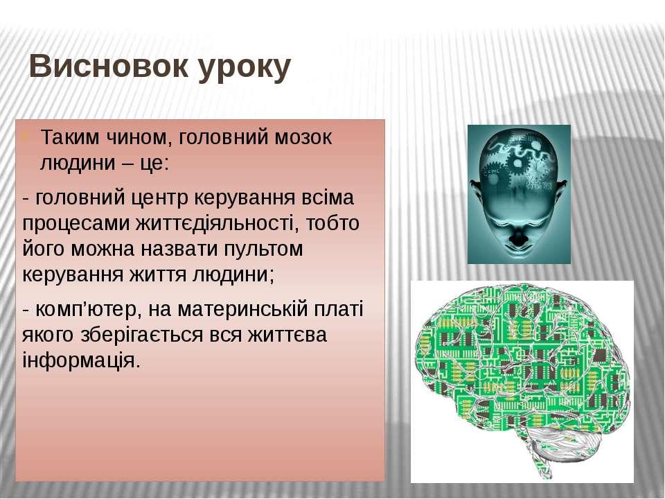 Висновок уроку Таким чином, головний мозок людини – це: - головний центр керу...