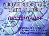 ПРЕЗЕНТАЦІЯ Учениці 11-А класу Гімназії № 176 м. Києва ХАЛІМАНЕНКО Вікторії